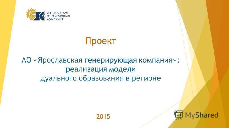 Проект АО «Ярославская генерирующая компания»: реализация модели дуального образования в регионе 2015