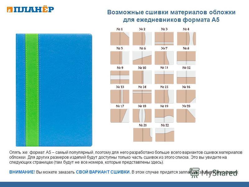 Возможные сшивки материалов обложки для ежедневников формата А5 Опять же: формат А5 – самый популярный, поэтому для него разработано больше всего вариантов сшивок материалов обложки. Для других размеров изделий будут доступны только часть сшивок из э