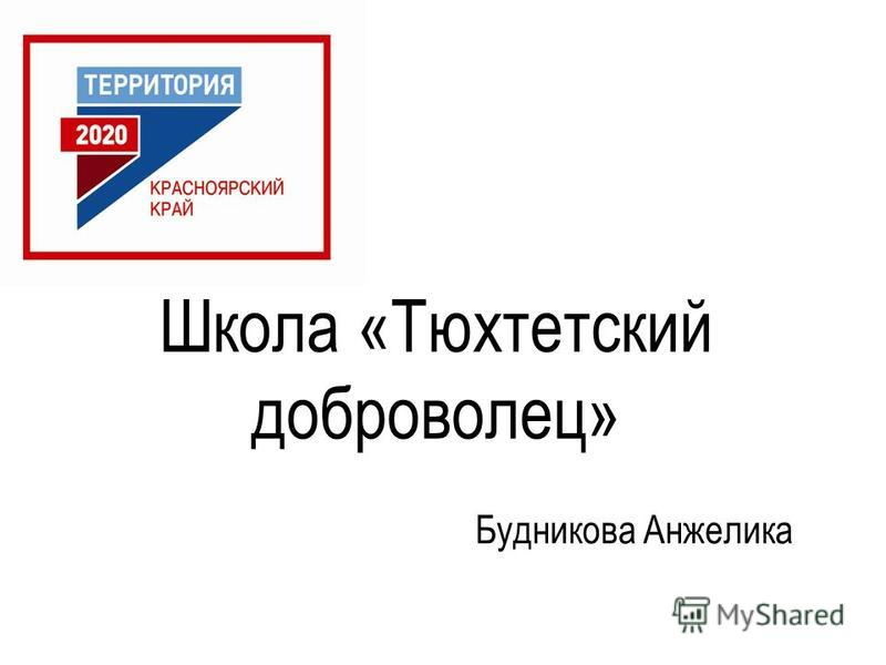 Школа «Тюхтетский доброволец» Будникова Анжелика