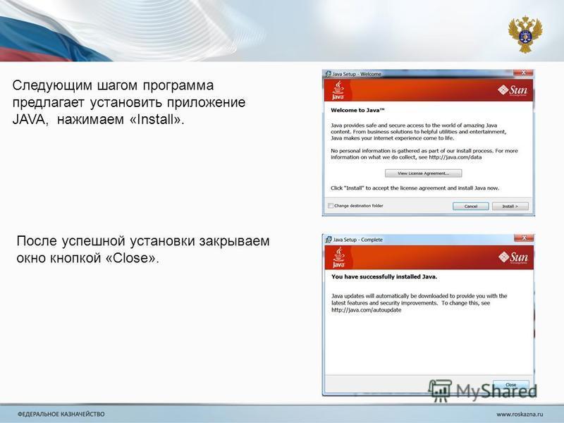 Следующим шагом программа предлагает установить приложение JAVA, нажимаем «Install». После успешной установки закрываем окно кнопкой «Close».