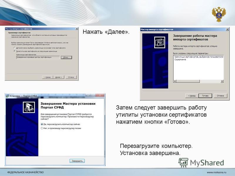Нажать «Далее». Затем следует завершить работу утилиты установки сертификатов нажатием кнопки «Готово». Перезагрузите компьютер. Установка завершена.