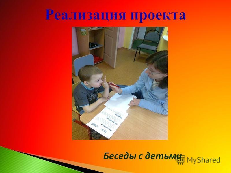 Беседы с детьми