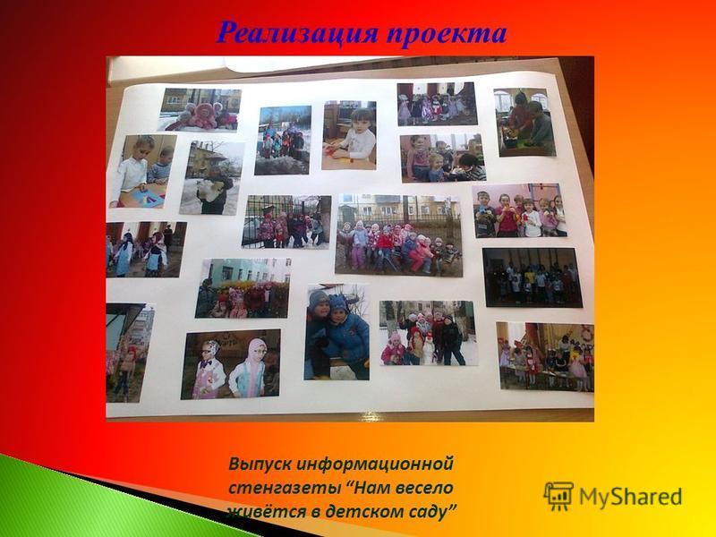 Реализация проекта Выпуск информационной стенгазеты Нам весело живётся в детском саду
