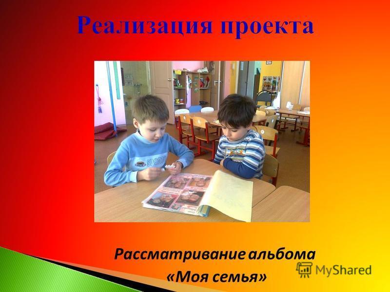 Рассматривание альбома «Моя семья»