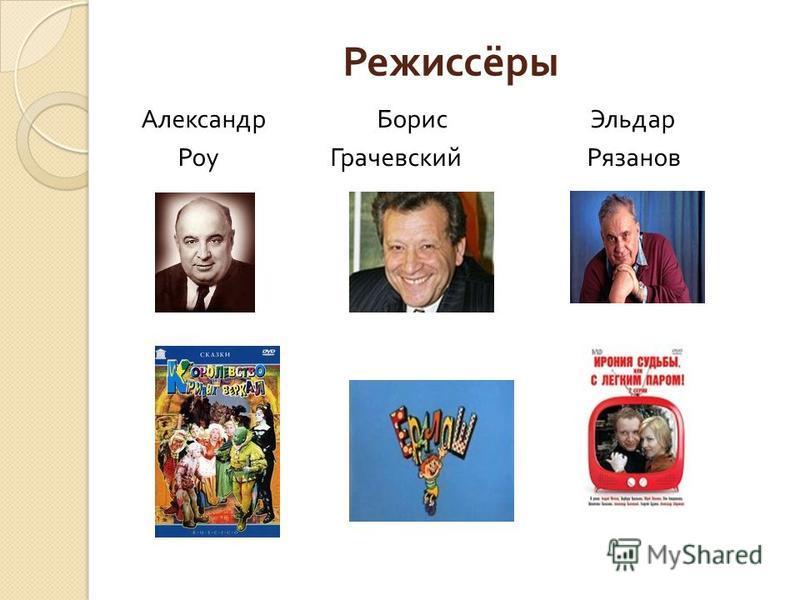 Режиссёры Александр Борис Эльдар Роу Грачевский Рязанов