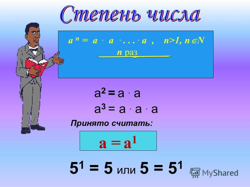 Принято считать: а 2 = а. а а 3 = а. а. а а п = а. а..... а, n>1, n N п раз 5 1 = 5 или 5 = 5 1 а = а 1