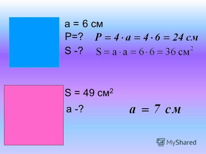 а =6 см S -? S = 49 см 2 а -? Р=?