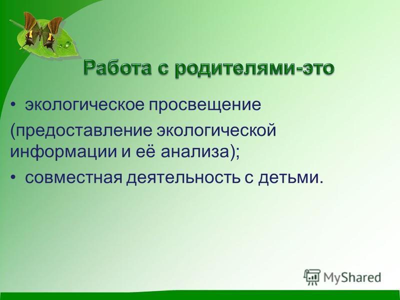 экологическое просвещение (предоставление экологической информации и её анализа); совместная деятельность с детьми.