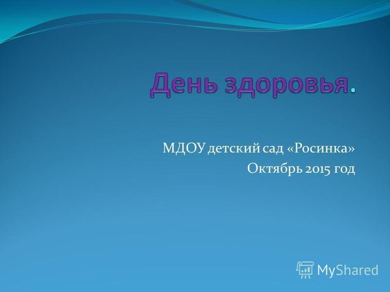 МДОУ детский сад «Росинка» Октябрь 2015 год