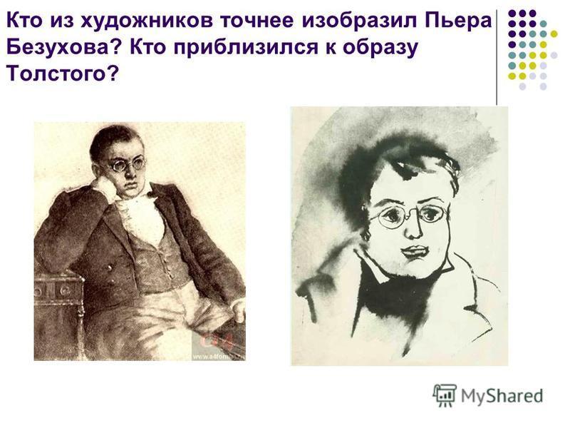 Кто из художников точнее изобразил Пьера Безухова? Кто приблизился к образу Толстого?