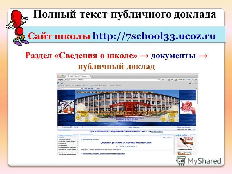 Сайт школы http://7school33.ucoz.ru Полный текст публичного доклада Раздел «Сведения о школе» документы публичный доклад