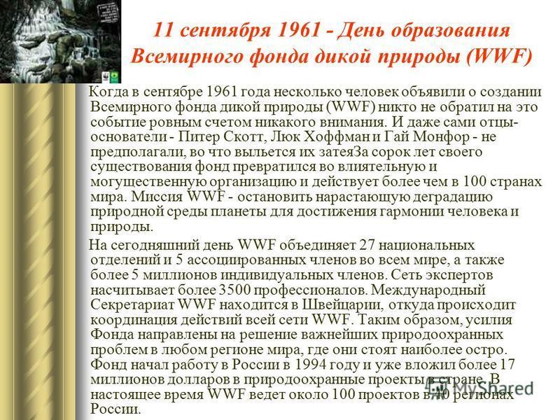11 сентября 1961 - День образования Всемирного фонда дикой природы (WWF) Когда в сентябре 1961 года несколько человек объявили о создании Всемирного фонда дикой природы (WWF) никто не обратил на это событие ровным счетом никакого внимания. И даже сам