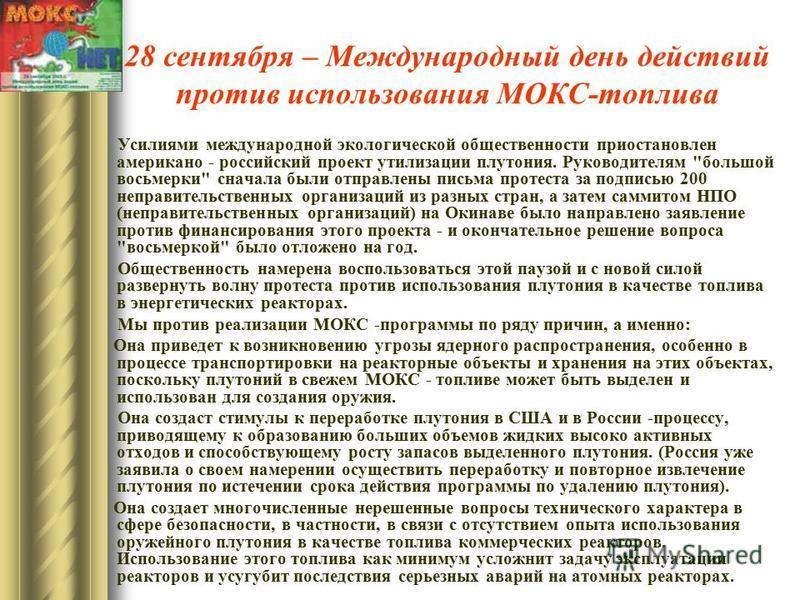 28 сентября – Международный день действий против использования МОКС-топлива Усилиями международной экологической общественности приостановлен американо - российский проект утилизации плутония. Руководителям