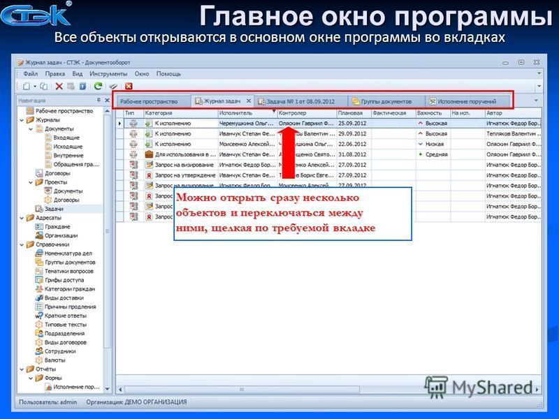 Главное окно программы Можно открыть сразу несколько объектов и переключаться между ними, щелкая по требуемой вкладке Все объекты открываются в основном окне программы во вкладках