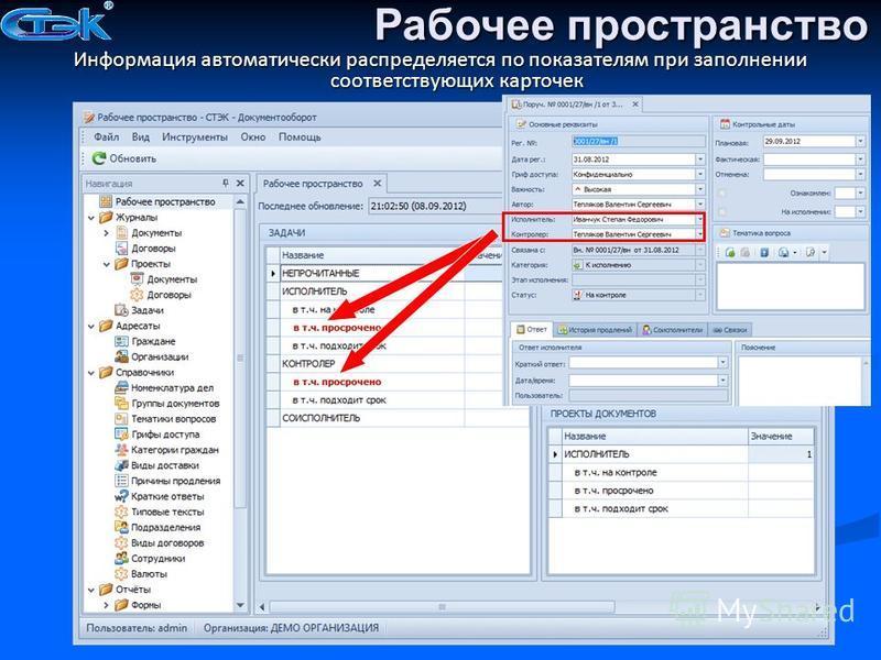 Информация автоматически распределяется по показателям при заполнении соответствующих карточек Рабочее пространство