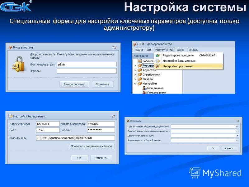 Специальные формы для настройки ключевых параметров (доступны только администратору) Настройка системы