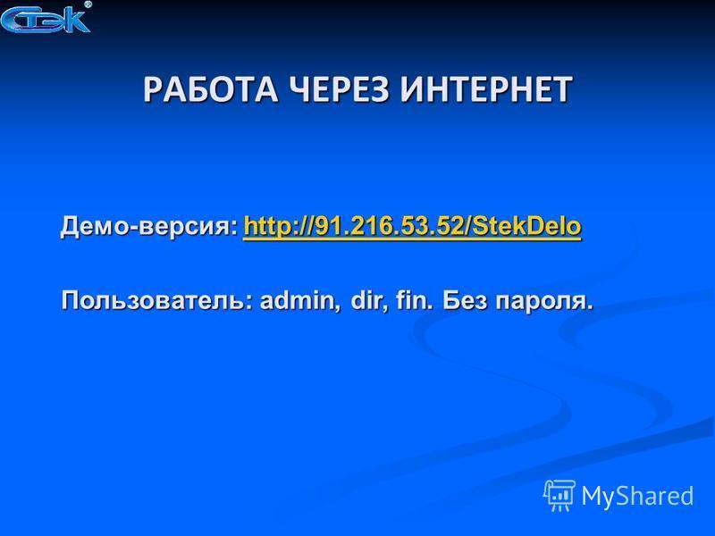 РАБОТА ЧЕРЕЗ ИНТЕРНЕТ Демо-версия: http://91.216.53.52/StekDelo http://91.216.53.52/StekDelo Пользователь: admin, dir, fin. Без пароля.