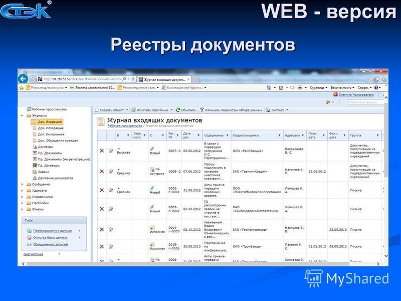 WEB - версия Реестры документов