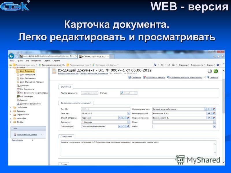 WEB - версия Карточка документа. Легко редактировать и просматривать