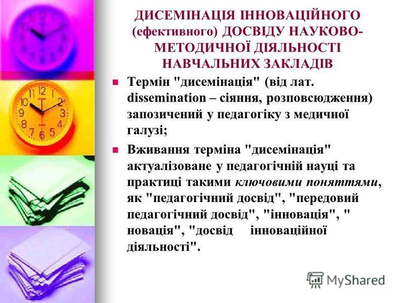 ДИСЕМІНАЦІЯ ІННОВАЦІЙНОГО (ефективного) ДОСВІДУ НАУКОВО- МЕТОДИЧНОЇ ДІЯЛЬНОСТІ НАВЧАЛЬНИХ ЗАКЛАДІВ Термін