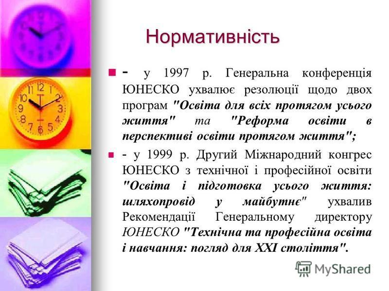Нормативність Нормативність - у 1997 р. Генеральна конференція ЮНЕСКО ухвалює резолюції щодо двох програм