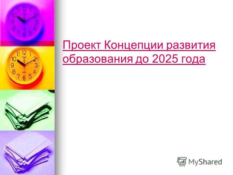 Проект Концепции развития образования до 2025 года