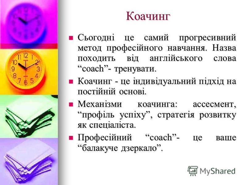 Коачинг Коачинг Сьогодні це самий прогресивний метод професійного навчання. Назва походить від англійського словаcoach- тренувати. Сьогодні це самий прогресивний метод професійного навчання. Назва походить від англійського словаcoach- тренувати. Коач