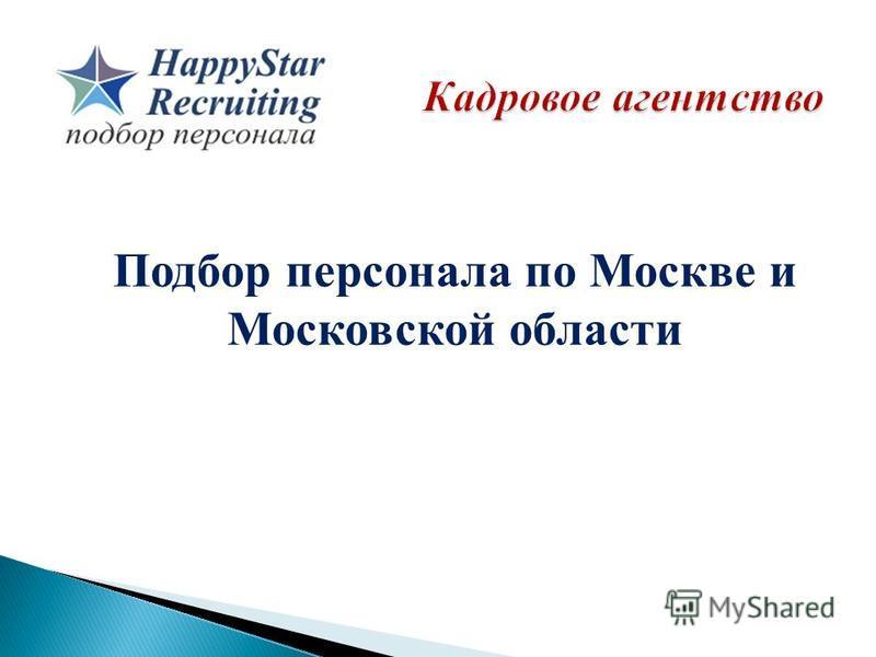 Подбор персонала по Москве и Московской области