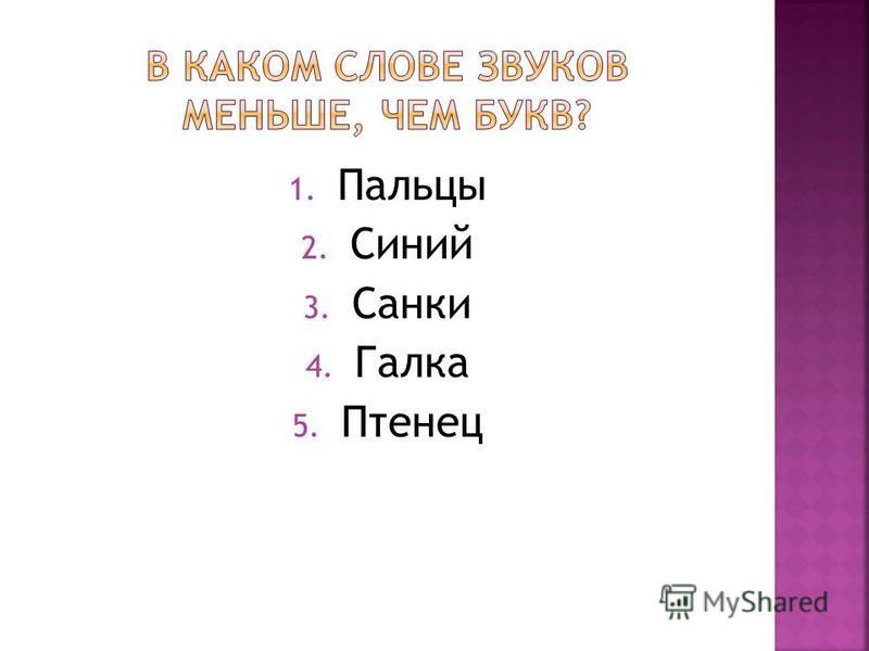 1. Пальцы 2. Синий 3. Санки 4. Галка 5. Птенец