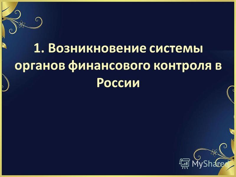 1. Возникновение системы органов финансового контроля в России
