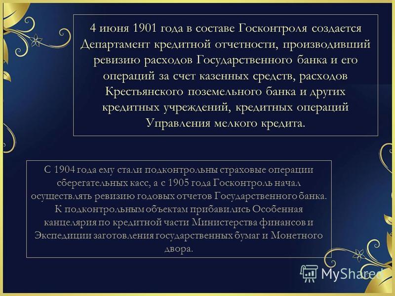 4 июня 1901 года в составе Госконтроля создается Департамент кредитной отчетности, производивший ревизию расходов Государственного банка и его операций за счет казенных средств, расходов Крестьянского поземельного банка и других кредитных учреждений
