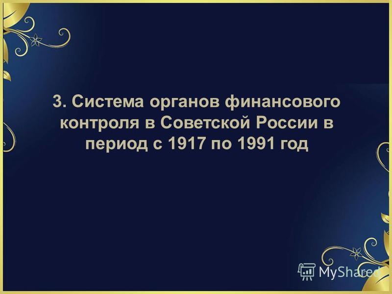 3. Система органов финансового контроля в Советской России в период с 1917 по 1991 год
