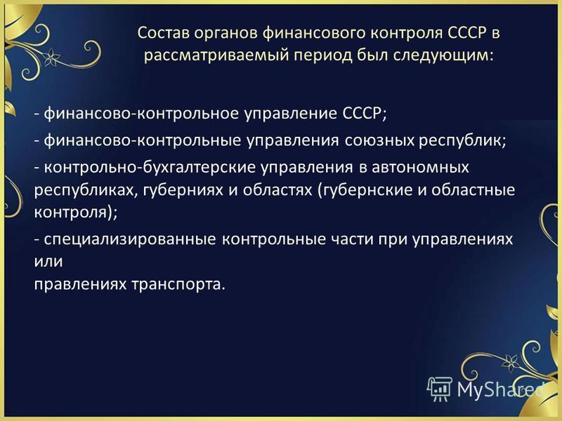 Состав органов финансового контроля СССР в рассматриваемый период был следующим: - финансово-контрольное управление СССР; - финансово-контрольные управления союзных республик; - контрольно-бухгалтерские управления в автономных республиках, губерниях