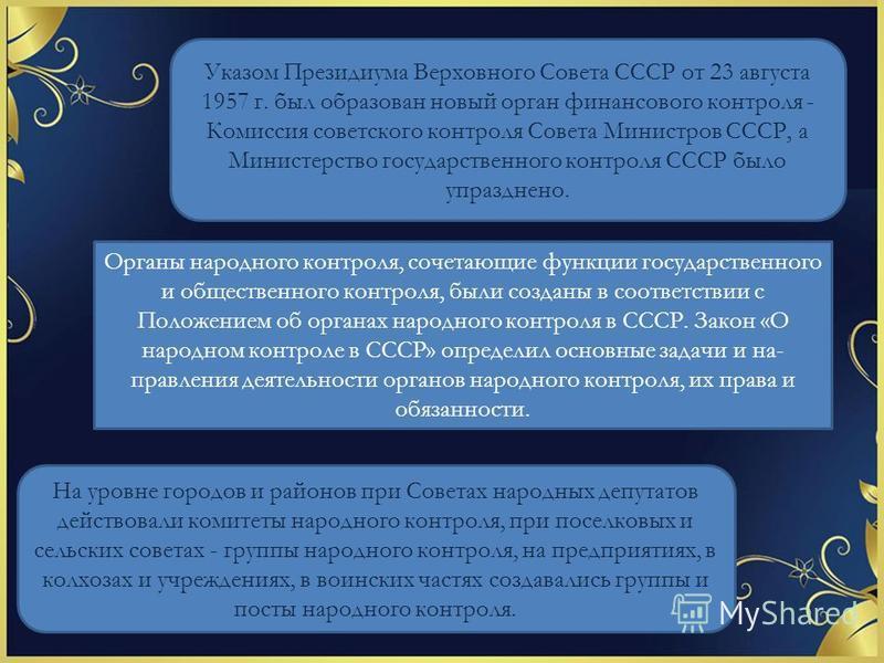 Указом Президиума Верховного Совета СССР от 23 августа 1957 г. был образован новый орган финансового контроля - Комиссия советского контроля Совета Министров СССР, а Министерство государственного контроля СССР было упразднено. Органы народного контро