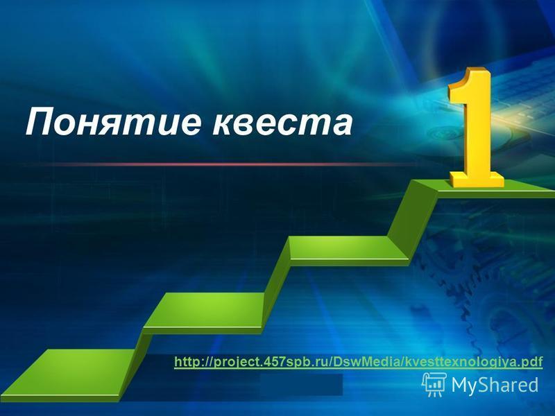 L/O/G/O Понятие квеста http://project.457spb.ru/DswMedia/kvesttexnologiya.pdf