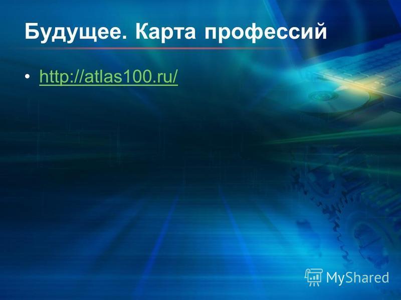 Будущее. Карта профессий http://atlas100.ru/