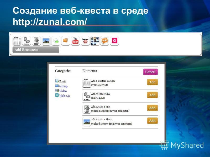Создание веб-квеста в среде http://zunal.com/