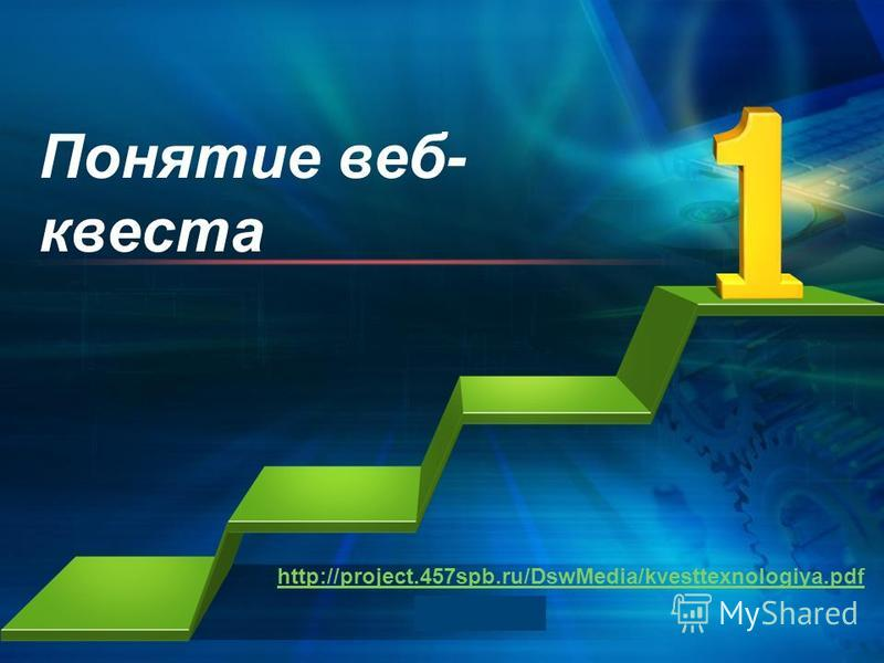 L/O/G/O Понятие веб- квеста http://project.457spb.ru/DswMedia/kvesttexnologiya.pdf