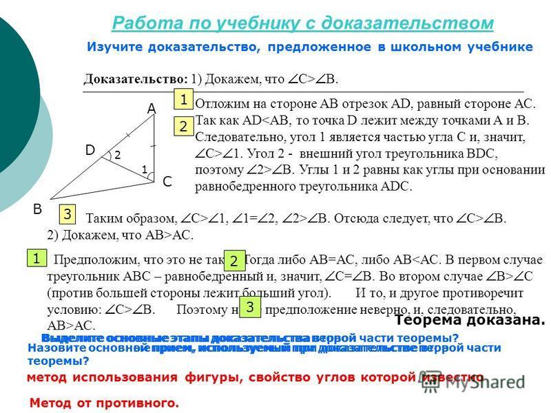 Работа по учебнику с доказательством Изучите доказательство, предложенное в школьном учебнике Назовите основной прием, используемый при доказательстве первой части теоремы? Выделите основные этапы доказательства первой части теоремы? Метод от противн