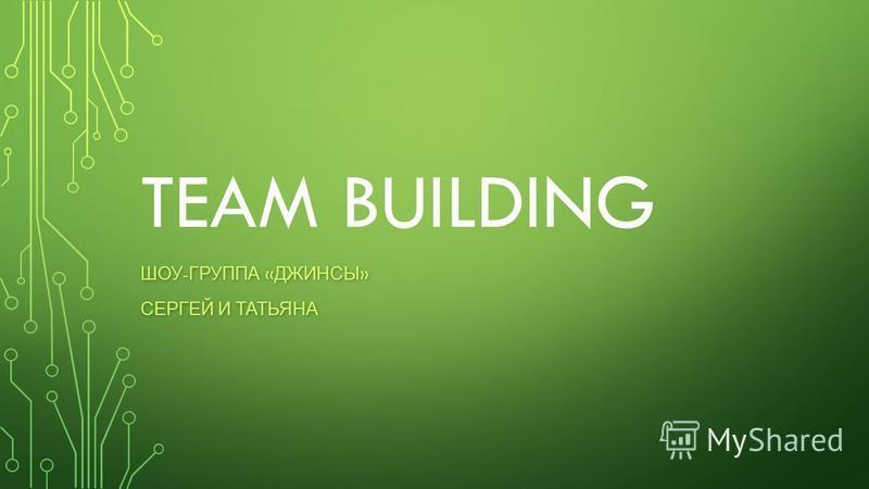 TEAM BUILDING ШОУ - ГРУППА « ДЖИНСЫ » СЕРГЕЙ И ТАТЬЯНА