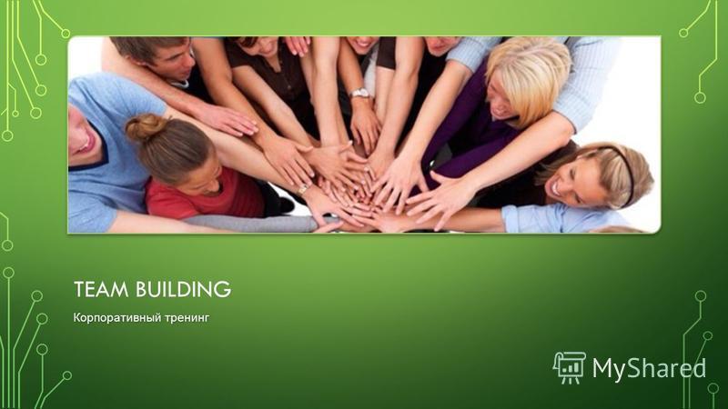 TEAM BUILDING Корпоративный тренинг