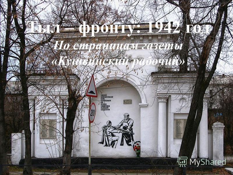 Тыл – фронту : 1942 год По страницам газеты « Кушвинский рабочий »