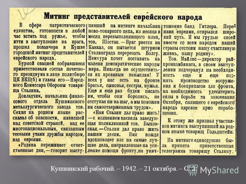 Кушвинский рабочий. – 1942. – 21 октября. – С. 2.