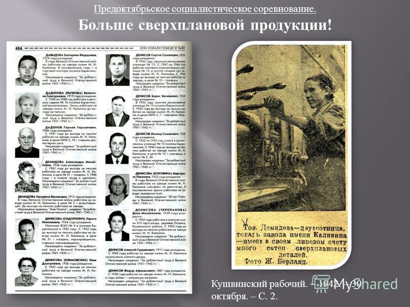 Кушвинский рабочий. – 1942. – 30 октября. – С. 2. Предоктябрьское социалистическое соревнование. Больше сверхплановой продукции !