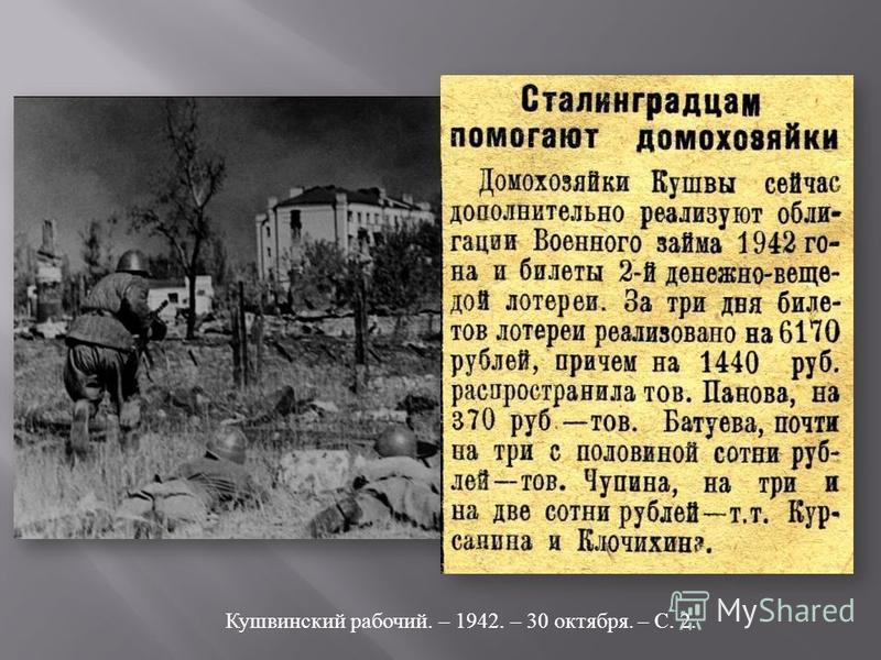 Кушвинский рабочий. – 1942. – 30 октября. – С. 2.