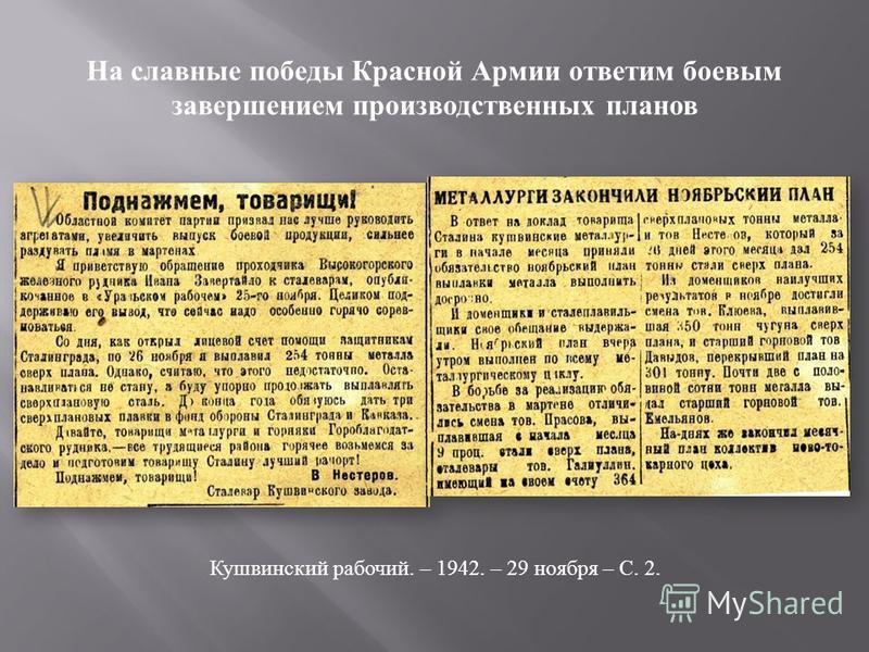 Кушвинский рабочий. – 1942. – 29 ноября – С. 2. На славные победы Красной Армии ответим боевым завершением производственных планов