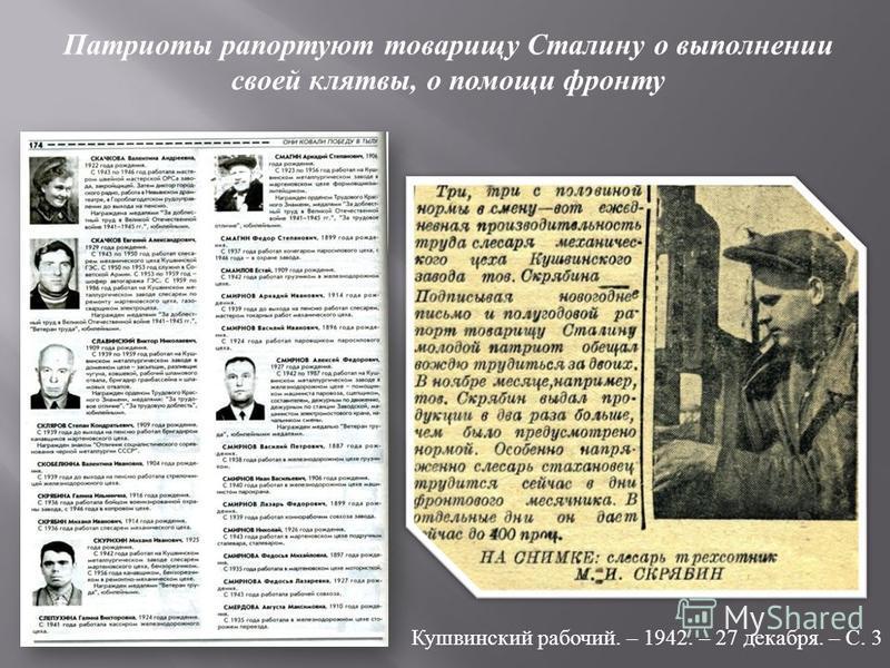 Кушвинский рабочий. – 1942. – 27 декабря. – С. 3 Патриоты рапортуют товарищу Сталину о выполнении своей клятвы, о помощи фронту