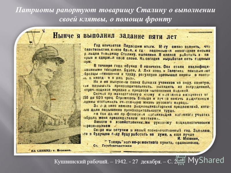 Кушвинский рабочий. – 1942. - 27 декабря. – С. 2. Патриоты рапортуют товарищу Сталину о выполнении своей клятвы, о помощи фронту
