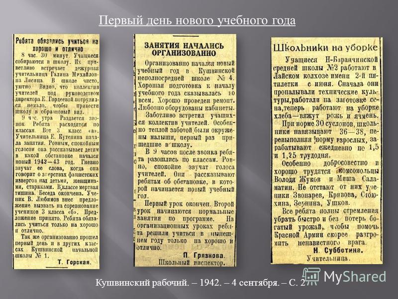 Кушвинский рабочий. – 1942. – 4 сентября. – С. 2 Первый день нового учебного года