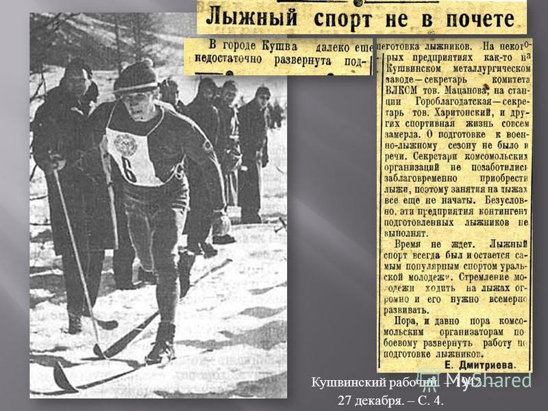 Кушвинский рабочий. – 1942. – 27 декабря. – С. 4.